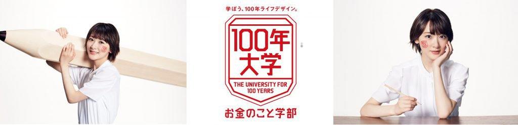 100年大学お金のこと学部