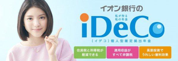 イオン銀行のiDeCo