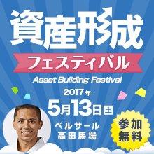 楽天証券資産形成フェスティバル