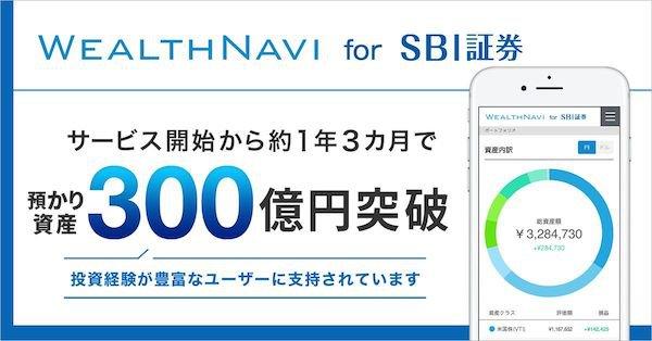 WelathNavi for SBI