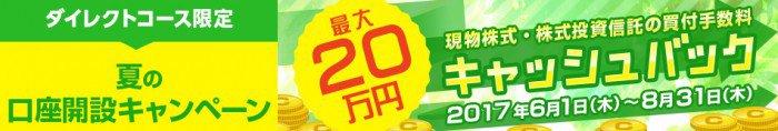 SMBC日興証券【ダイレクトコース限定】の『夏の口座開設キャンペーン』