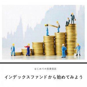 初めての投資信託~インデックスファンドから始めてみよう