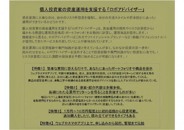 東海東京証券ロボアドバイザー
