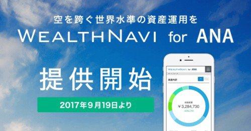 wealthnavi-09192017
