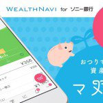 WealthNavi for Sony Bank