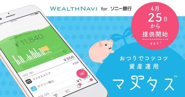 WealthNavi for Sony Bank