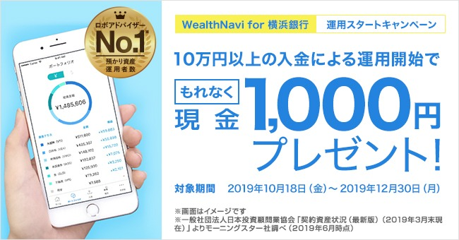 WealthNavi for 横浜銀行