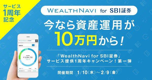 wealthnaviforsbi